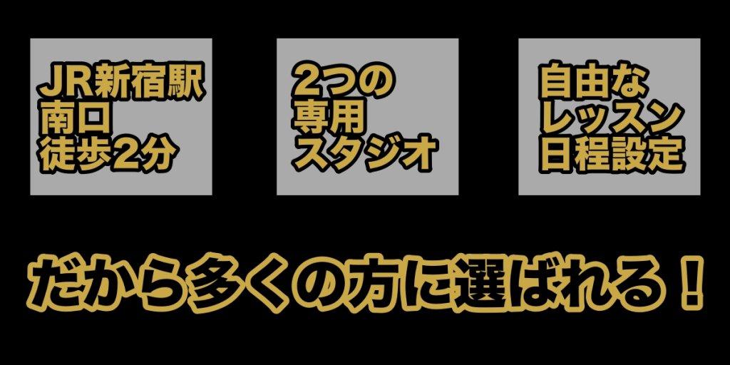 新宿ドラム教室は初心者からプロ志向、小学生から大人まで楽しめるスクールです