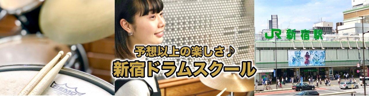 新宿ドラムスクール