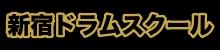 【新宿ドラムスクール】月1から始める、予想以上の楽しいレッスン