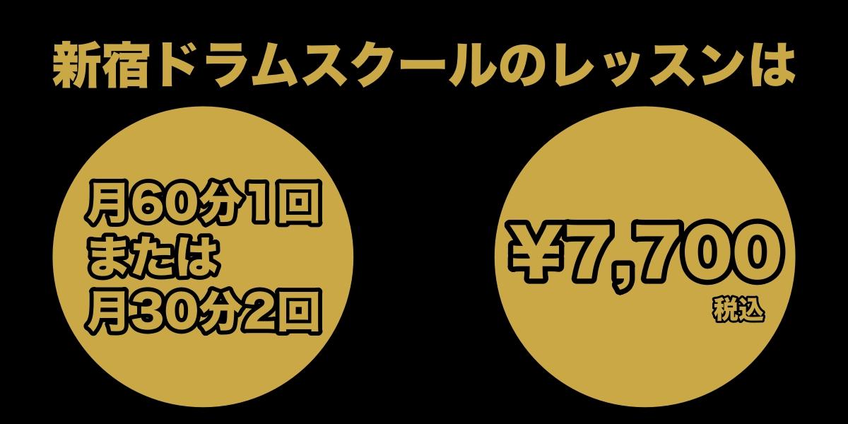 新宿ドラム教室は月1回7700円より